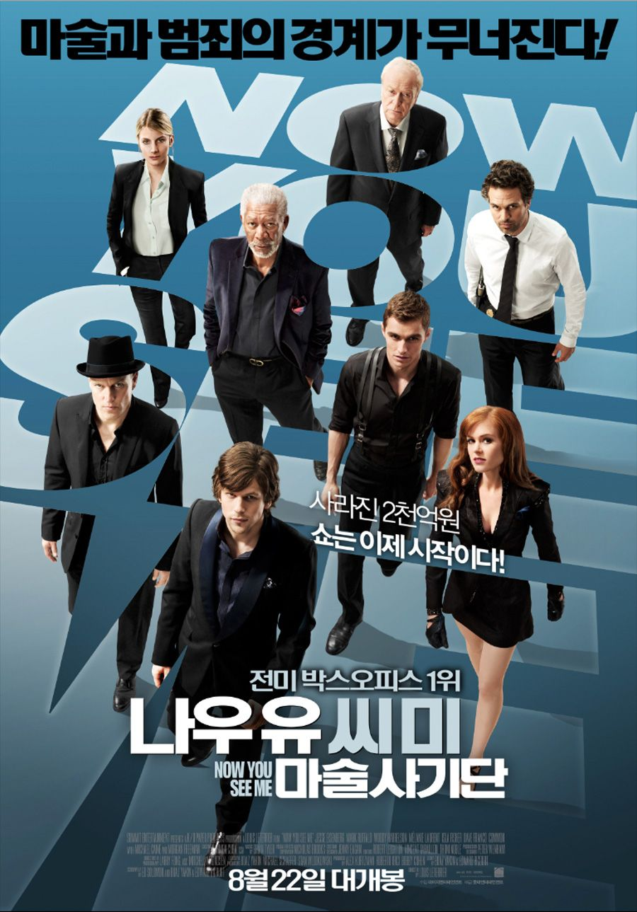 now you see me 1 free movie