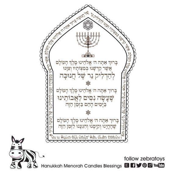 image about Hanukkah Prayer Printable named Hanukkah Coloring E book-Jewish Women of all ages Artwork -5 Printables