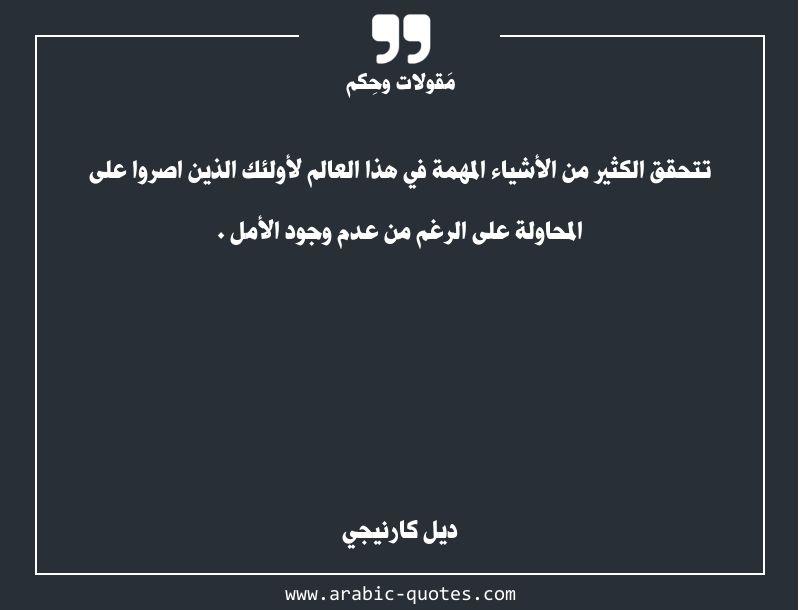 مقولة اليوم عزيمة إصرار إرادة Inspirational Quotes About Success Inspirational Quotes Arabic Quotes