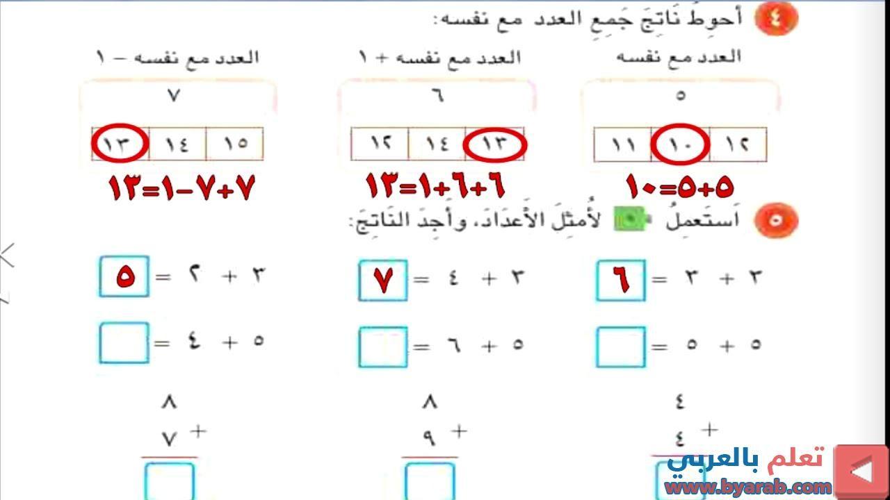 حل الصفحة 102 103 رياضيات الصف الاول الابتدائي Math Math Equations