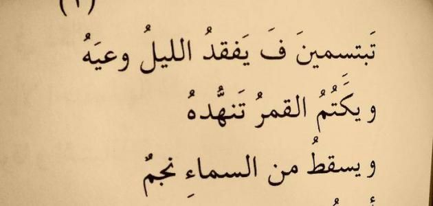 استمتعوا معنا الآن بقراءة مجموعة جديدة متنوعة ومميزة من اجمل رسائل خواطر راقية وجميلة اجمل 20 خاطرة منوعة في Laughing Quotes Arabic Tattoo Quotes Lovely Quote