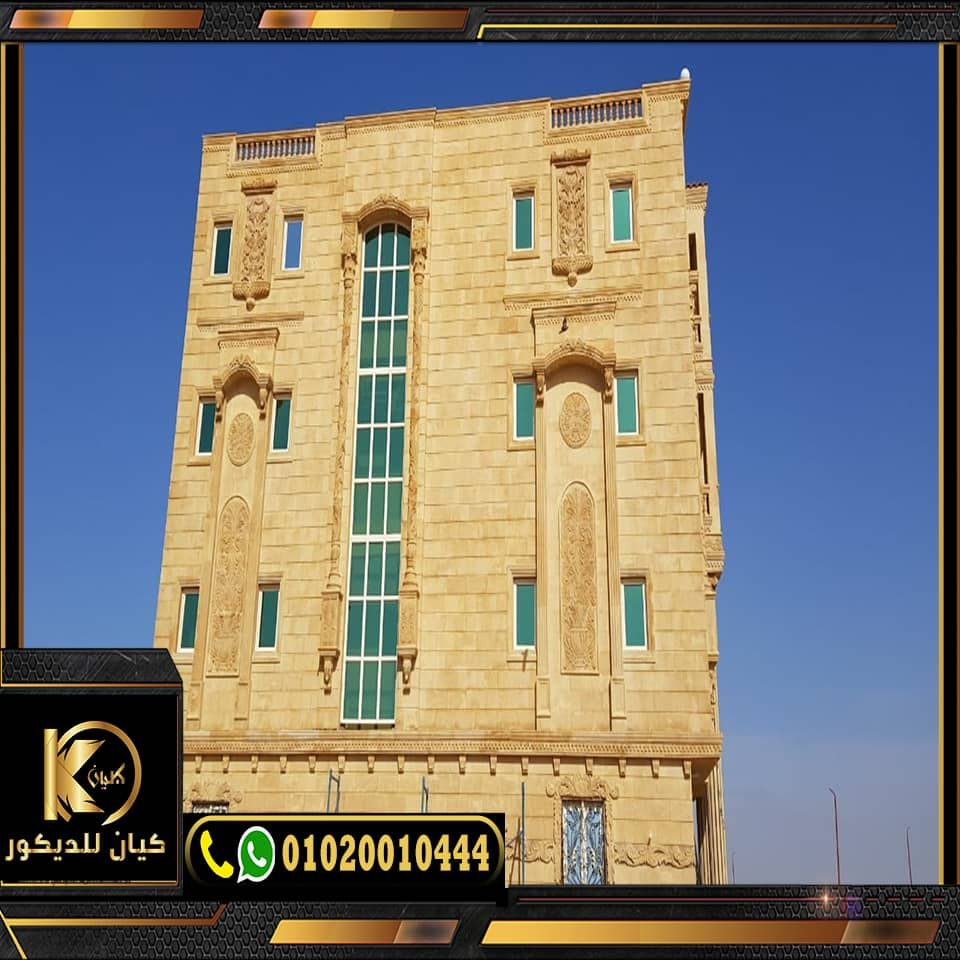 واجهات حجر هاشمى فى مصر واجهات فلل حجر هاشمي اسعار تركيب الحجر الهاشمي في مصر 2021 In 2021 Structures Multi Story Building Building