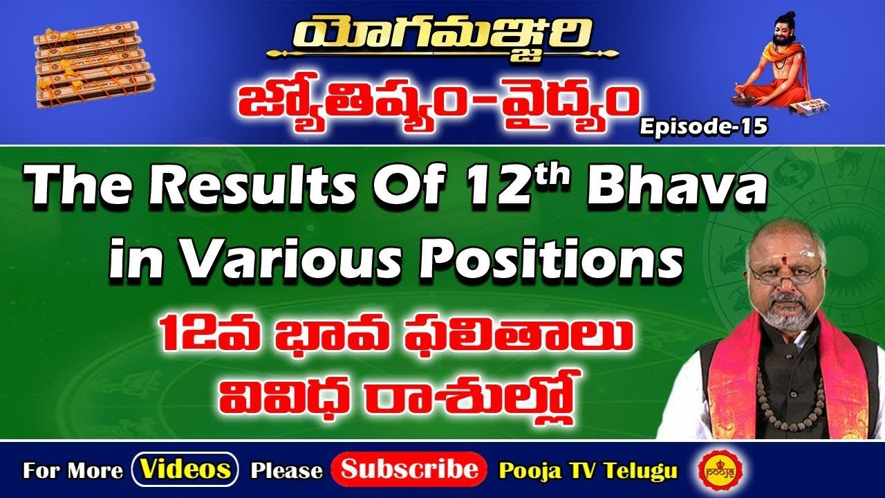 Photo of The Results Of 12th Bhava In Various Positions | Yoga Manjari | Jyothisham Vaidyam | Astrology Uses