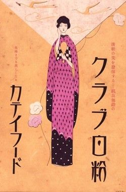 Japanese cosmetic advertisement 1929