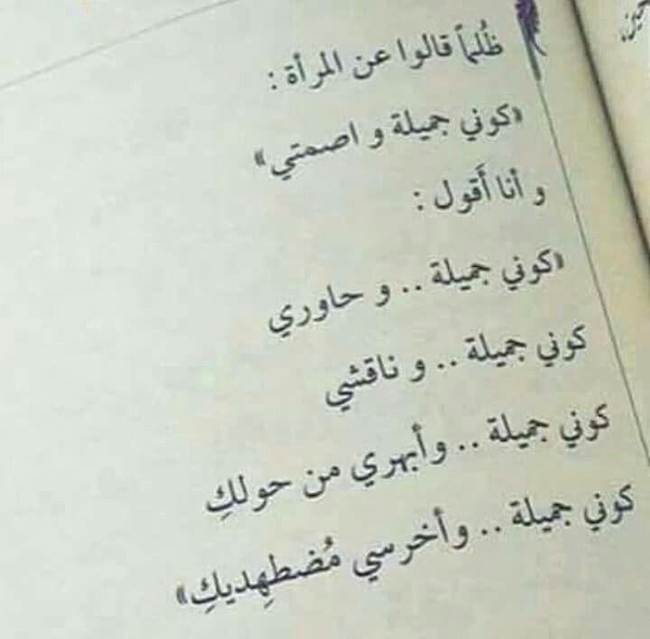 كونى جميلة انت جميلة Quotes Quotations Favorite Quotes
