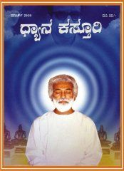 Mar 2010 http://pssmovement.org/eng/index.php/publications/magazines/14-publications/magazines/130-dhyana-kasturi