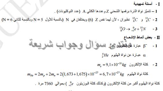 حل تمرين 22 ص 108 فيزياء 3 ثانوي منتدى سؤال وجواب جبال شريعة Math Study Math Equations
