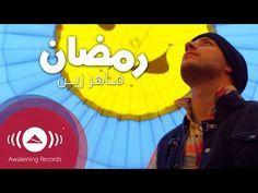 Maher Zain Ramadan Arabic ماهر زين رمضان Official Music Video Youtube Lagu Hiburan Kutipan