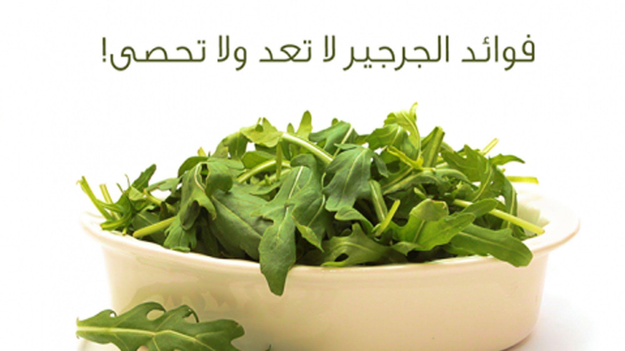 الجرجير فى جسم الانسان مفاجأة هل تأكل الجرجير انظر ماذا يفعل Health Food Food Spinach