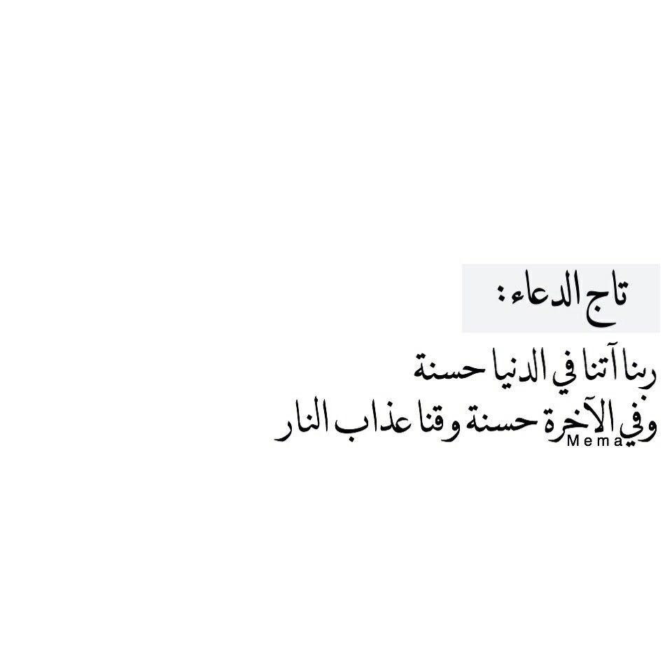 تاج الدعاء Quran Quotes Islamic Quotes Islam Quran