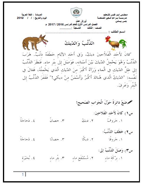 Pin By Nuha Hanna On 3 4 Learning Arabic Learn Arabic Online Arabic Lessons