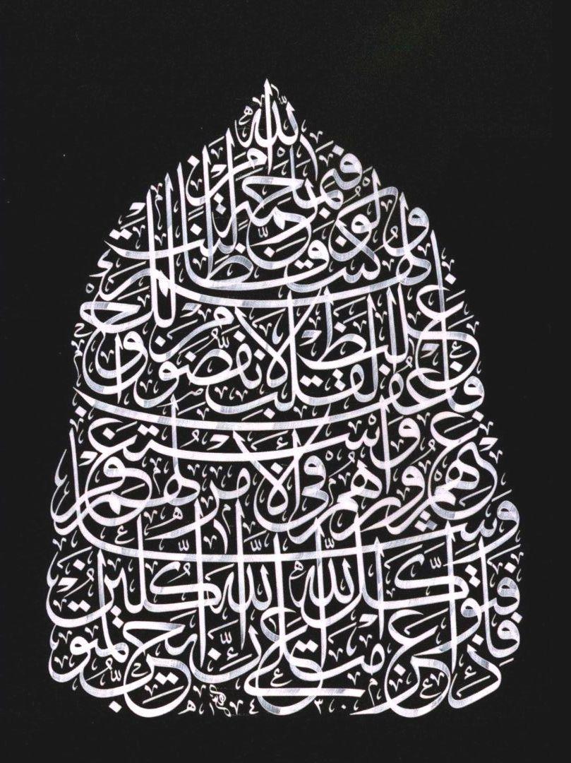 Calligraphy of Surat Al Imran 3159 Tezhip, Sanat