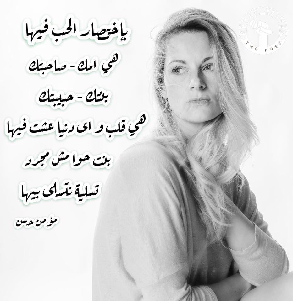 مؤمن حسن Poet