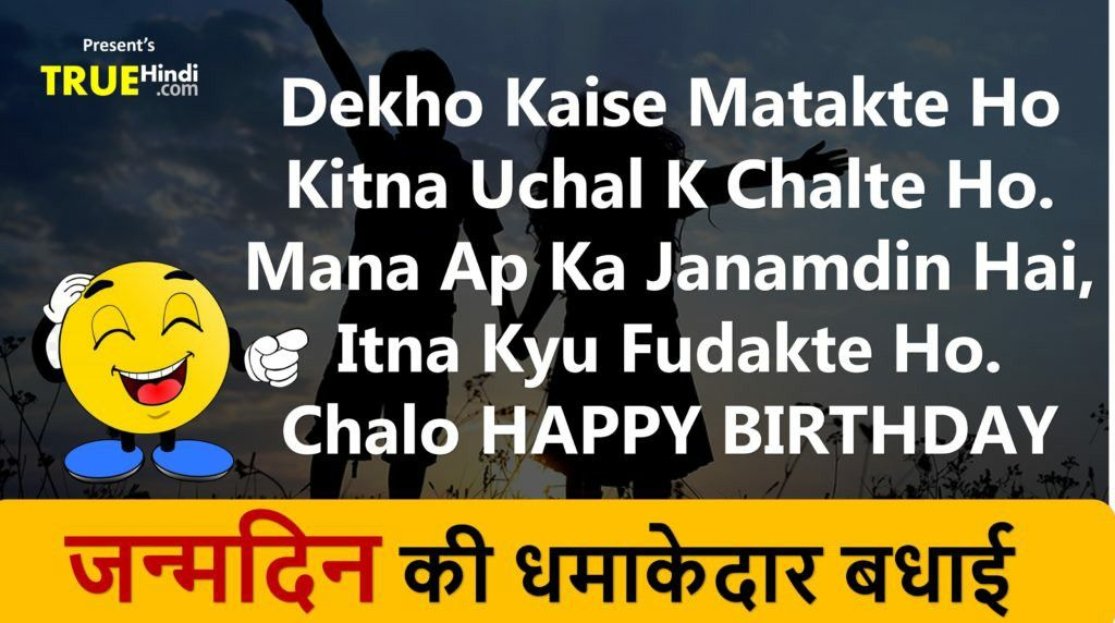 Insulting Funny Birthday Wishes In Hindi In 2020 Birthday Wishes Funny Funny Wishes Happy Birthday Bhai Quotes