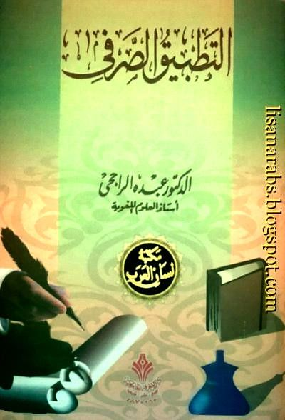 التطبيق الصرفي عبده الراجحي دار المعرفة الجامعية تحميل وقراءة أونلاين Pdf Open Book Books Education