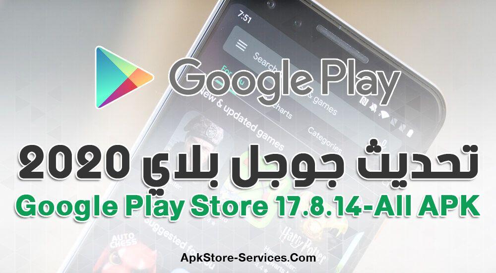 تنزيل متجر Play تحديث جوجل بلاي 2020 Google Play Store 17 8 14 All Google Play Store Google Google Play