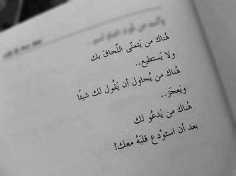 الله يحفظك ويحميك Cool Words Funnny Quotes Romantic Quotes