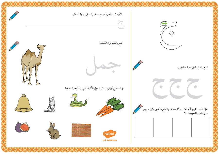 ورقة عمل نشاط تعليم حرف الجيم مفيدة لرياض الاطفال Comics Map Oia