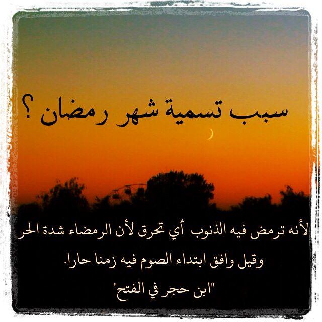 شهر رمضان Quran Arabic Ramadan Quran