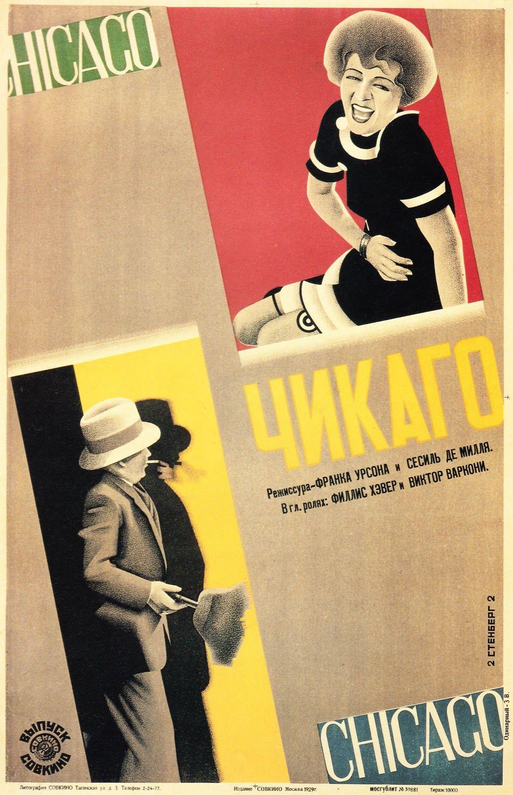 Poster design 1920s - Russian Poster Design By Vladimir And Georgii Stenberg