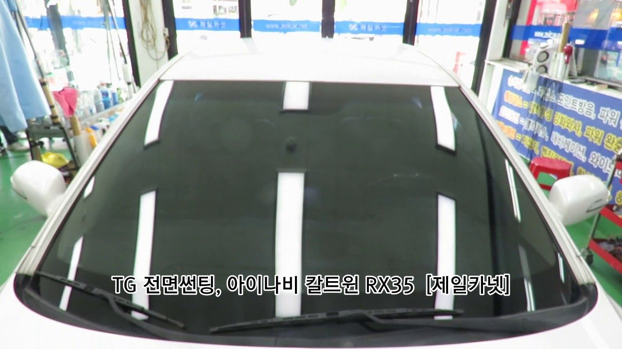 광주 아이나비 칼트윈썬팅 그랜져tg 전면유리썬팅 열차단썬팅 광주썬팅 Rx35 자동차썬팅 광주자동차용품점 제일카넷