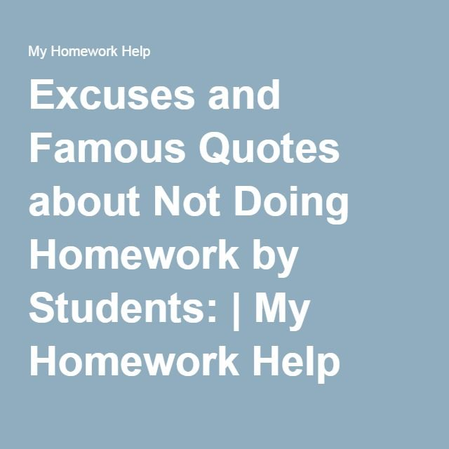 Famous Quotes About Excuses: Excuses And Famous Quotes About Not Doing Homework By