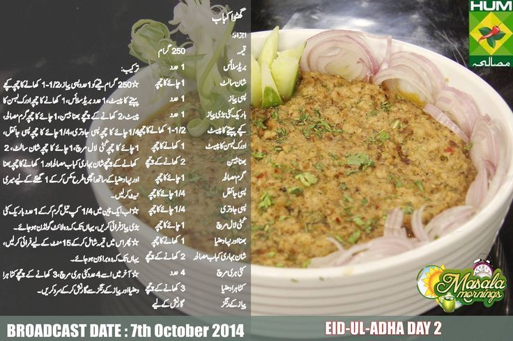 Pin by zxry on foodie keema recipes recipes shireen
