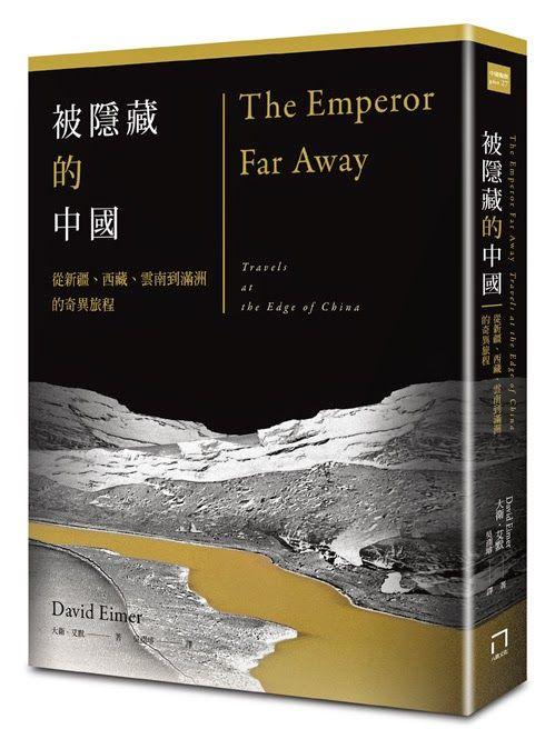 被隱藏的中國:從新疆、西藏、雲南到滿洲的奇異旅程 - Google 搜尋