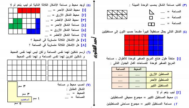مذكرة المتميز في الرياضيات للصف الثالث الإبتدائي الترم الثاني 2017 منسقة وجاهزة للتحميل والطباعة شرح ومراجعة Words Website Resources