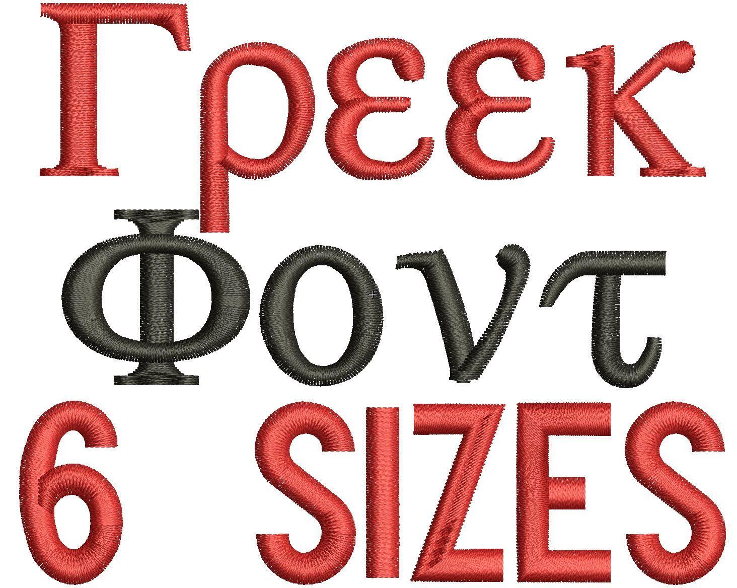 Greek Machine Embroidery Font Monogram Alphabet, Greek
