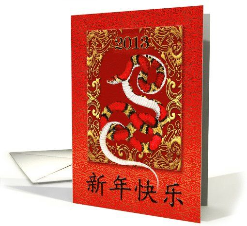 Chinese New Year 2013 Year of the Snake... | Greeting Card Universe by Doreen Erhardt