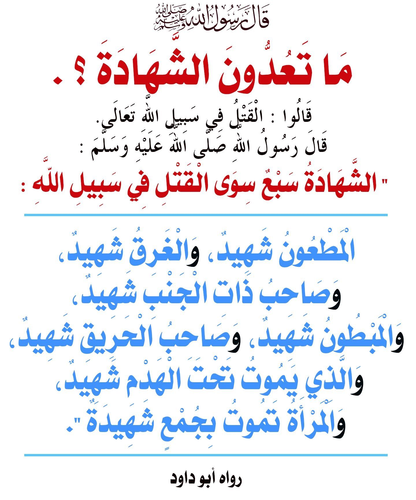 Pin By Nawras On أحاديث نبوية Islamic Phrases Quran Quotes Love Islamic Quotes Quran