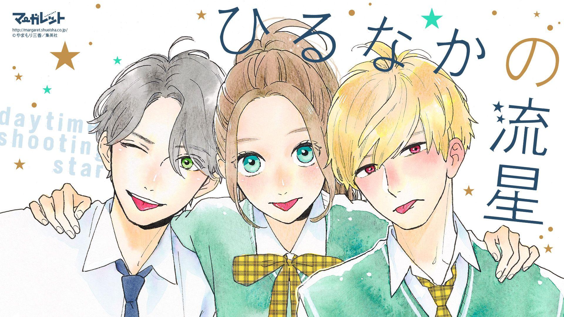 ひるなかの流星 Shoujo Wallpaper Manga Romance