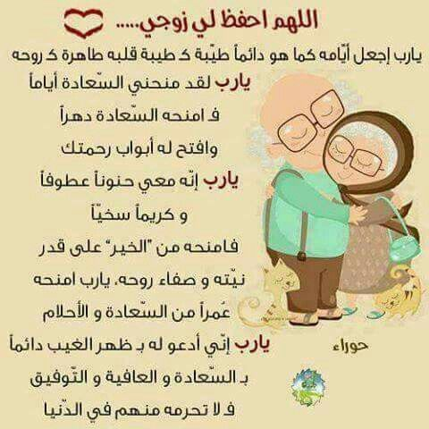 Pin By Alessa On زوجي Eid Cards Arabic Love Quotes My Love