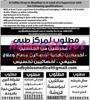 وظائف شاغرة فى قطر وظائف جريدة الوسيط الدوحة قطر السبت 30 5 2015 Coffee Shop Boarding Pass Qualifications