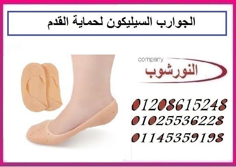 الجوارب السيليكون لحماية القدم Kitten Heels Heels Shoes