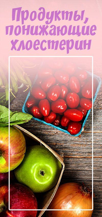 Правильное питание продукты снижающие холестерин