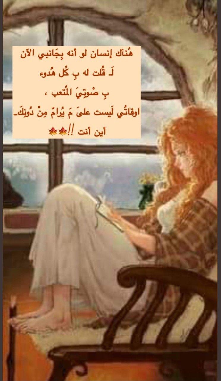 اين انت Arabic Words Words Nature Pictures
