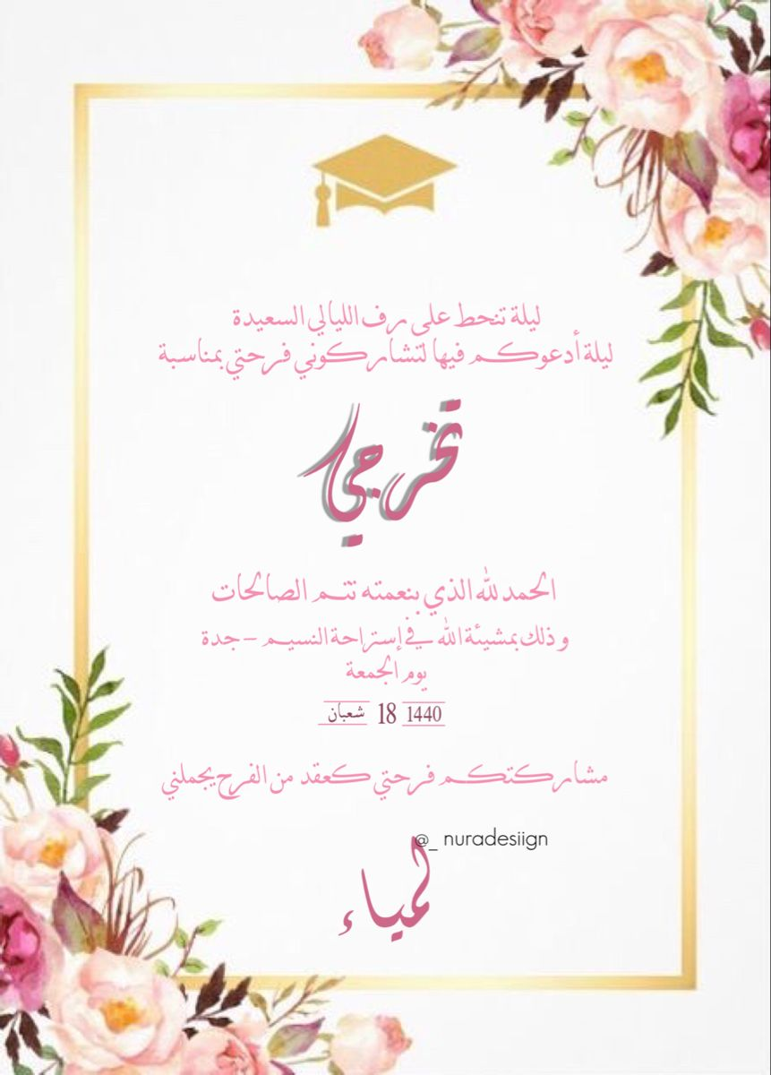Na Nuradesiign Instagram Photos And Videos Flower Logo Design Floral Logo Design Graduation Party Invitations Templates