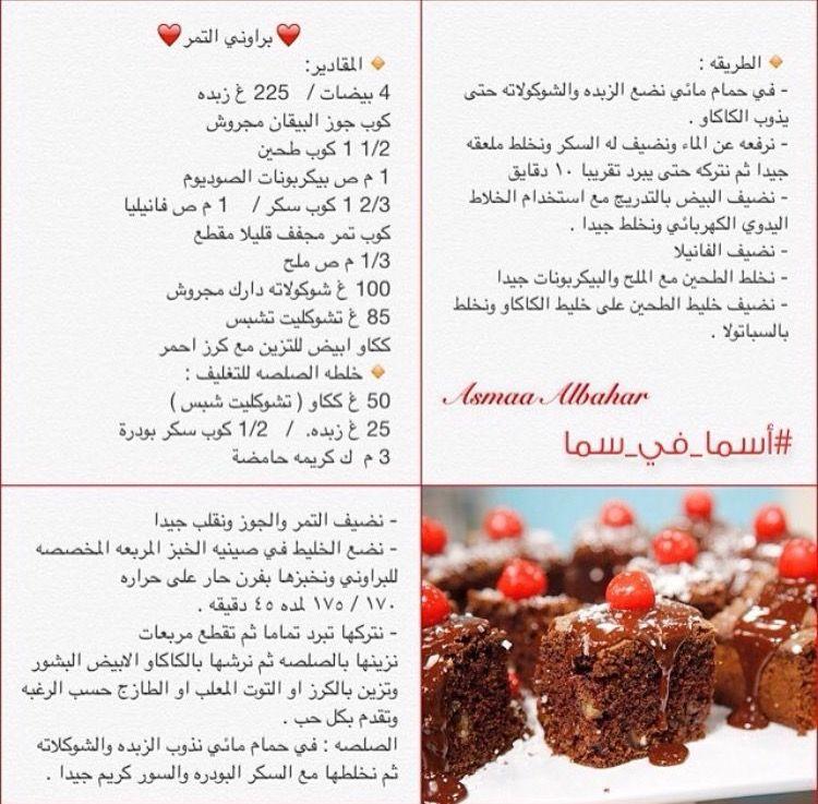 براوني التمر Food Chocolate Brownies Recipes