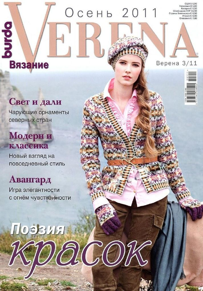 Photo from album quotVerena 3 2011quot on magazines knit and