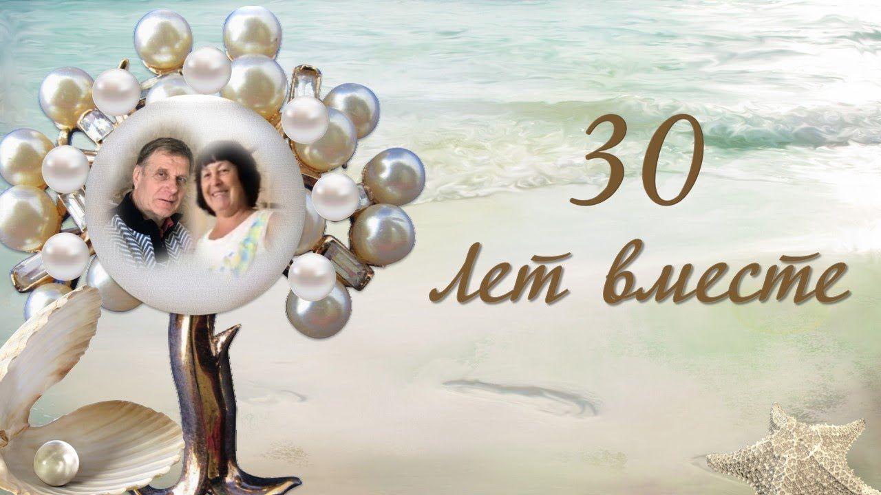 Поздравление мужу в 30 лет совместной жизни