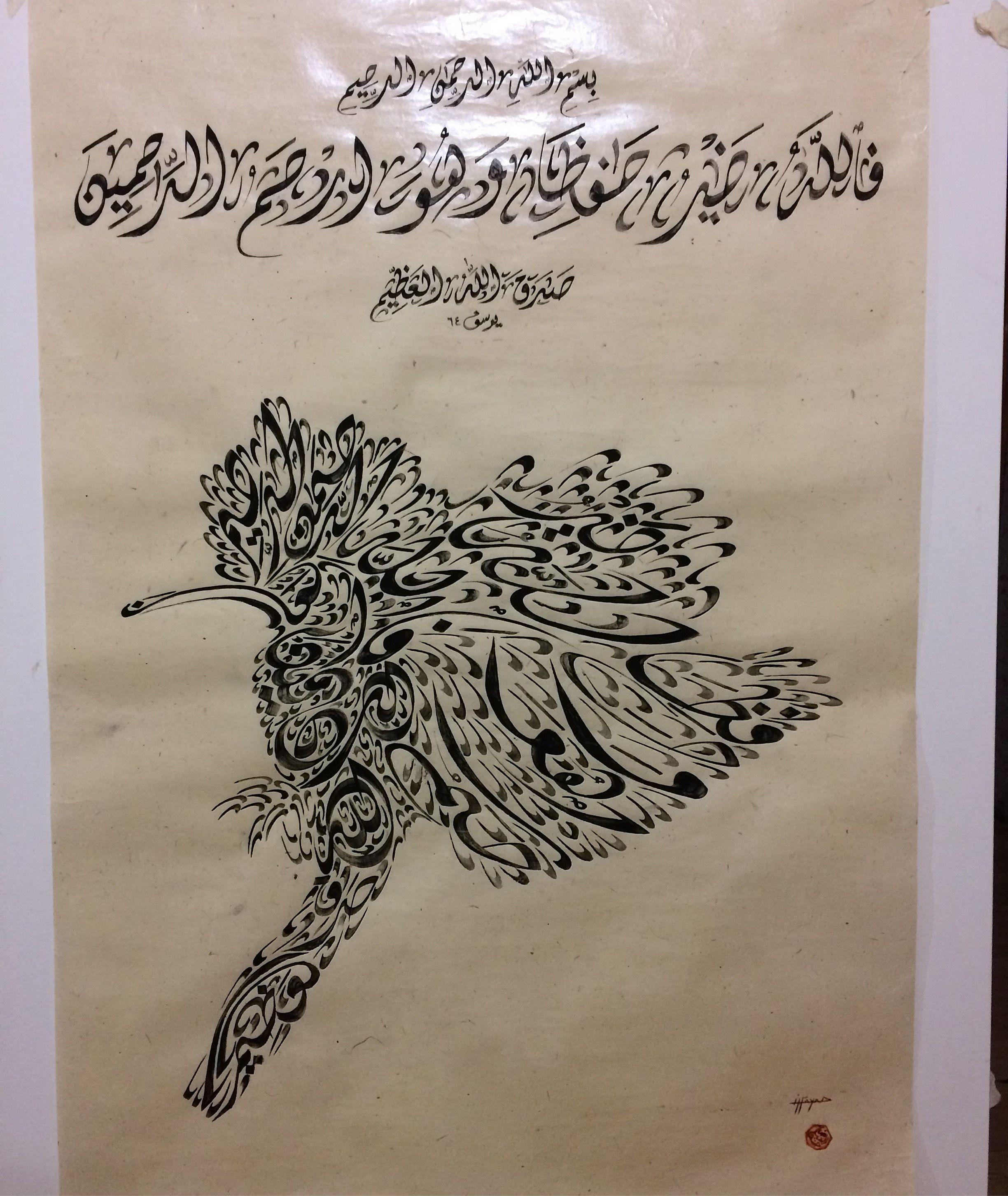 Color art dubai -  Islamic Calligraphy Drawing Art Flying Hoopoe Bird Black
