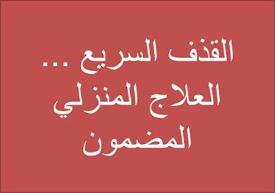 القذف السريع العلاج المنزلي المضمون Blog Posts Calligraphy Blog