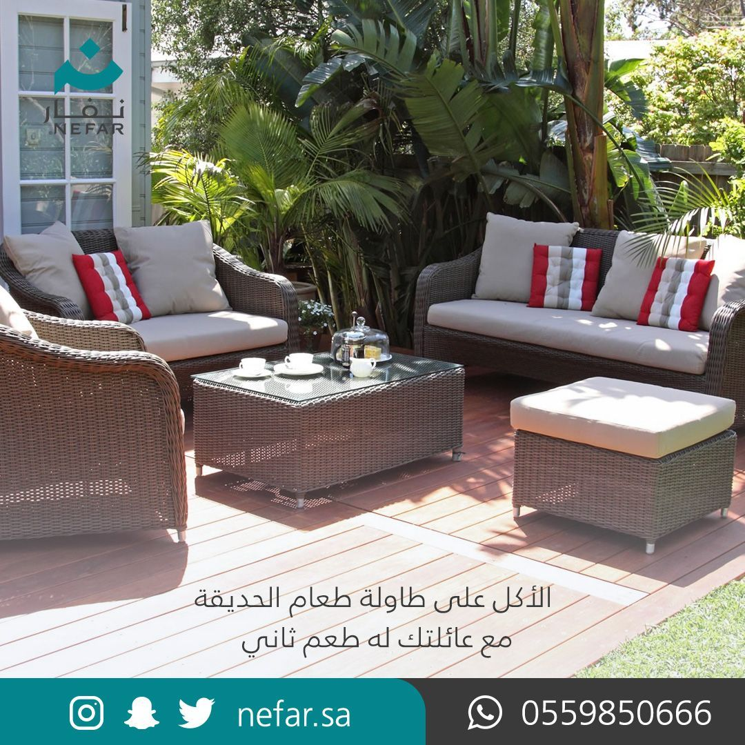 الجلسات الخارجية Outdoor Furniture Sets Outdoor Decor Outdoor Furniture