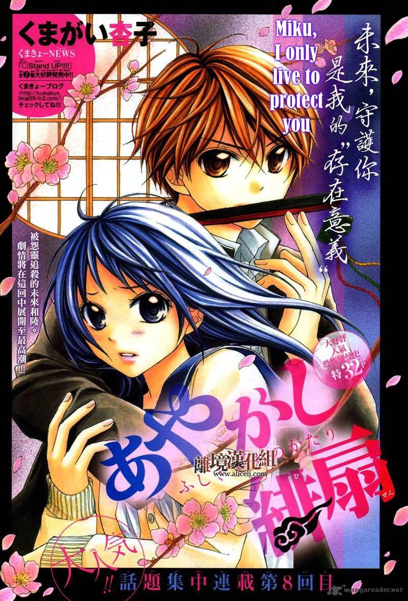 Ayakashi Hisen Manga, Manga anime, Manga love