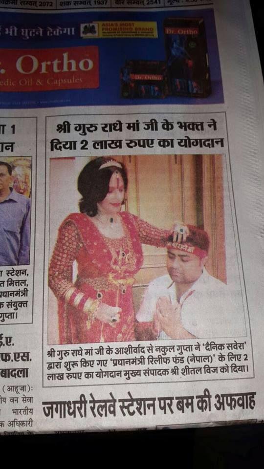 Pin By Shri Radhe Maa On Shri Radhe Guru Maa In News Baseball Cards Ortho Capsule