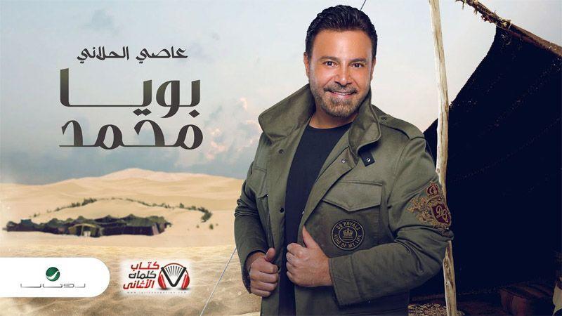 كلمات اغنية بويا محمد عاصي الحلاني Military Jacket Jackets Military
