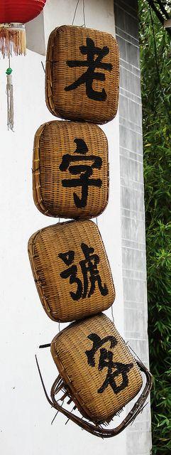 Basket sign outside a shop. | Flickr - Photo Sharing!