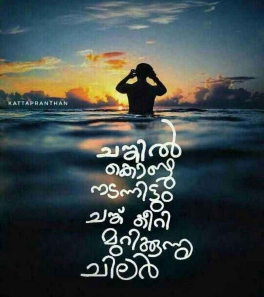 Broken Friendship Quotes Malayalam: MarakkillaHrdYa Midipp Thrum Vare Inspire Quotes T